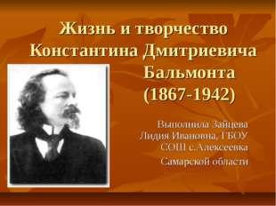 Жизнь и творчество Константина Дмитриевича Бальмонта (1867-1942) Выполнила За