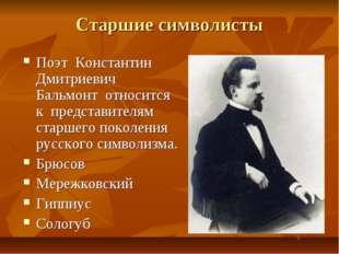 Старшие символисты Поэт Константин Дмитриевич Бальмонт относится к представит