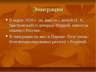 Эмиграция В марте 1920 г. он вместе с женой (Е. К. Цветковской) и дочерью Мир