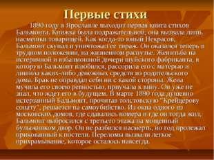 Первые стихи 1890 году в Ярославле выходит первая книга стихов Бальмонта. К