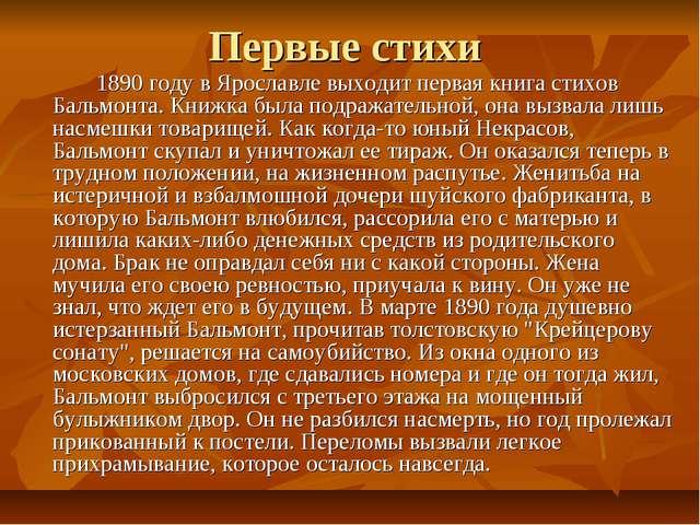 Первые стихи 1890 году в Ярославле выходит первая книга стихов Бальмонта. К...