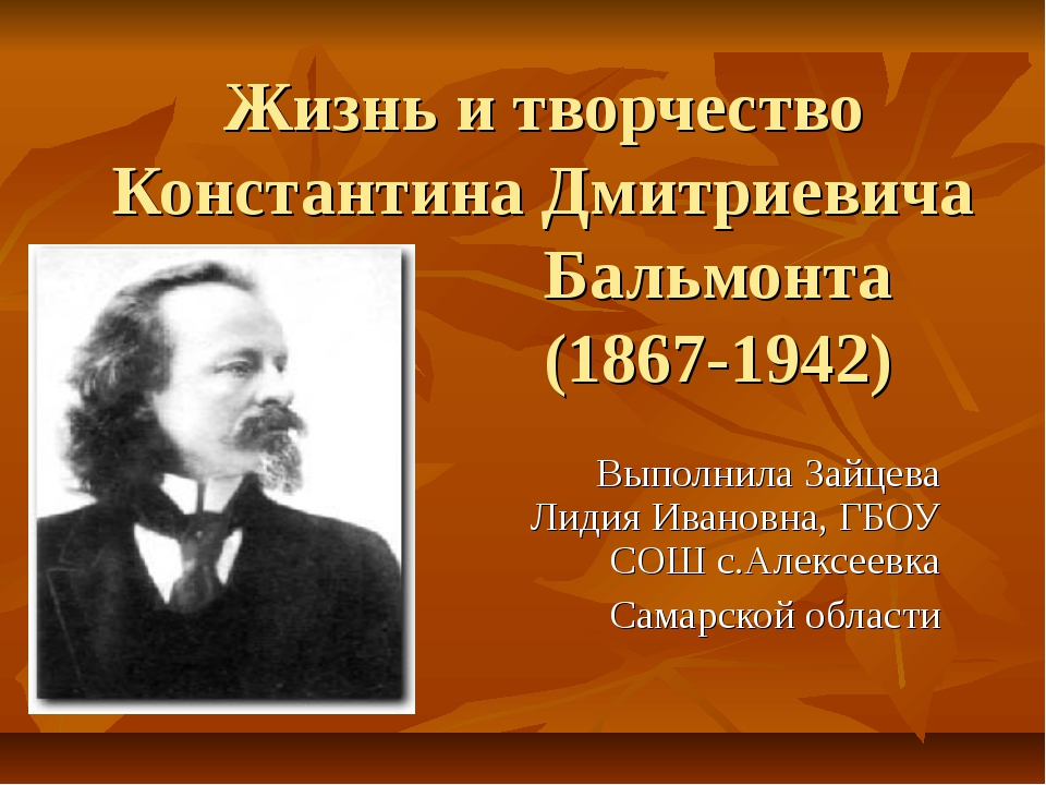 Жизнь и творчество Константина Дмитриевича Бальмонта (1867-1942) Выполнила За...