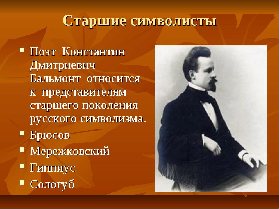 Старшие символисты Поэт Константин Дмитриевич Бальмонт относится к представит...
