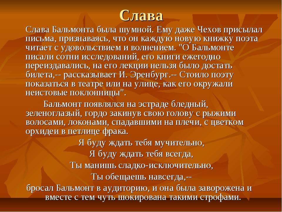 Слава Слава Бальмонта была шумной. Ему даже Чехов присылал письма, признавая...