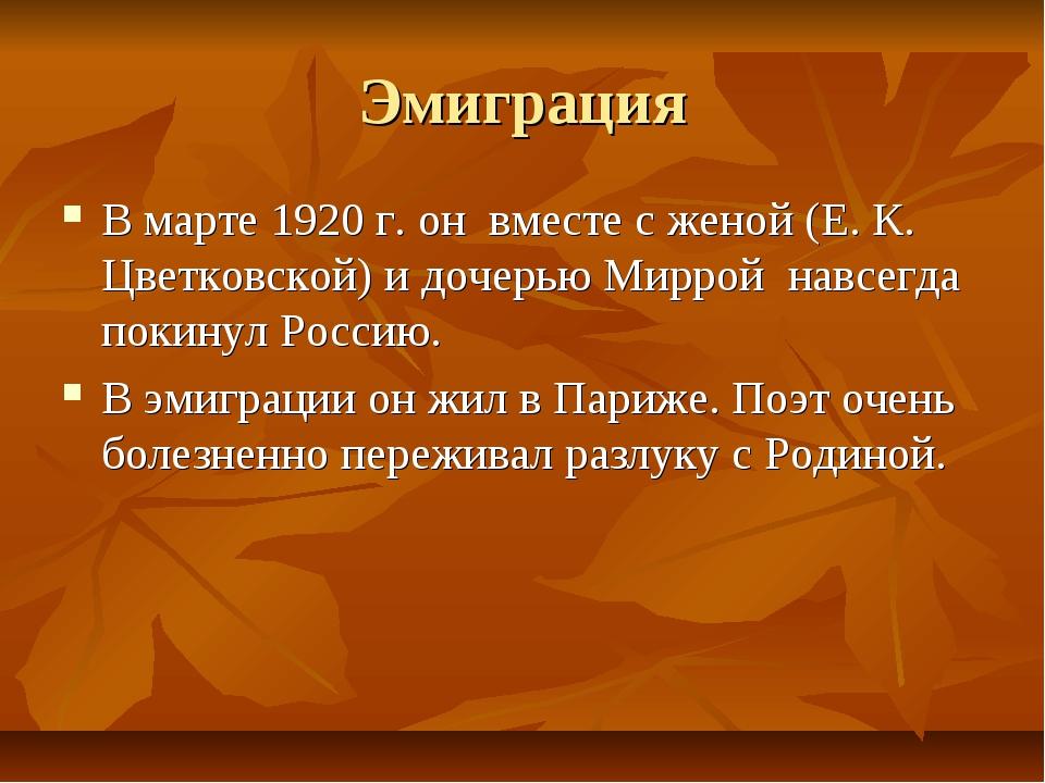 Эмиграция В марте 1920 г. он вместе с женой (Е. К. Цветковской) и дочерью Мир...