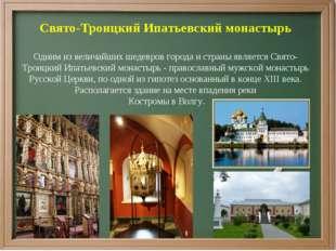 Свято-Троицкий Ипатьевский монастырь Одним из величайших шедевров города и ст