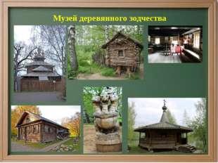 Музей деревянного зодчества