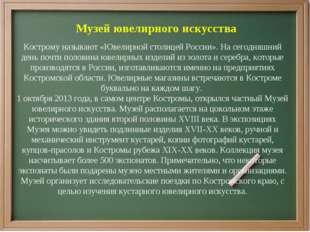 Музей ювелирного искусства Кострому называют «Ювелирной столицей России». На