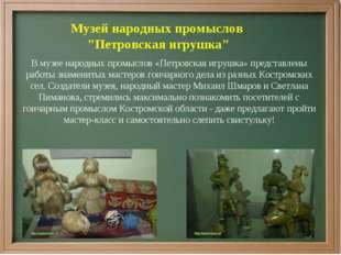 """Музей народных промыслов """"Петровская игрушка"""" В музее народных промыслов «Пет"""