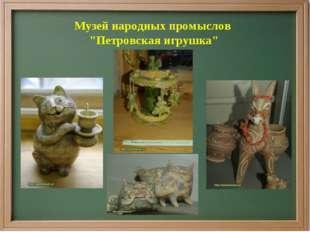 """Музей народных промыслов """"Петровская игрушка"""""""