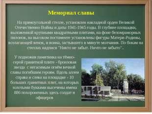 Мемориал славы На прямоугольной стелле, установлен накладной орден Великой От