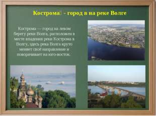 Кострома́ - город в на реке Волге Кострома — город на левом берегу реки Волга
