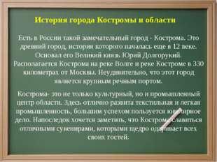 История города Костромы и области Есть в России такой замечательный город - К