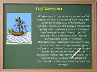 Герб Костромы «Герб города Костромы представляет собой щит, на котором в ла