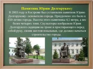 Памятник Юрию Долгорукому В 2003 году в Костроме был установлен памятник Юрию