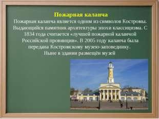 Пожарная каланча Пожарная каланча является одним из символов Костромы. Выдаю