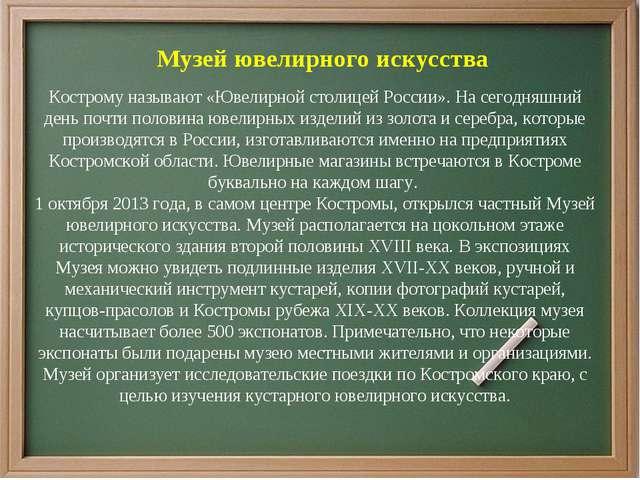 Музей ювелирного искусства Кострому называют «Ювелирной столицей России». На...