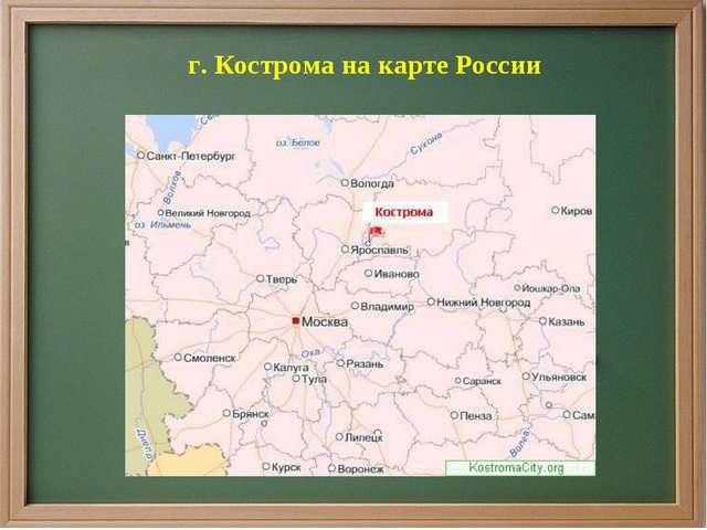 г. Кострома на карте России