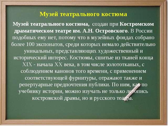 Музей театрального костюма Музей театрального костюма, создан при Костромско...