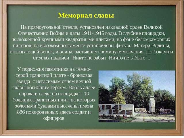 Мемориал славы На прямоугольной стелле, установлен накладной орден Великой От...
