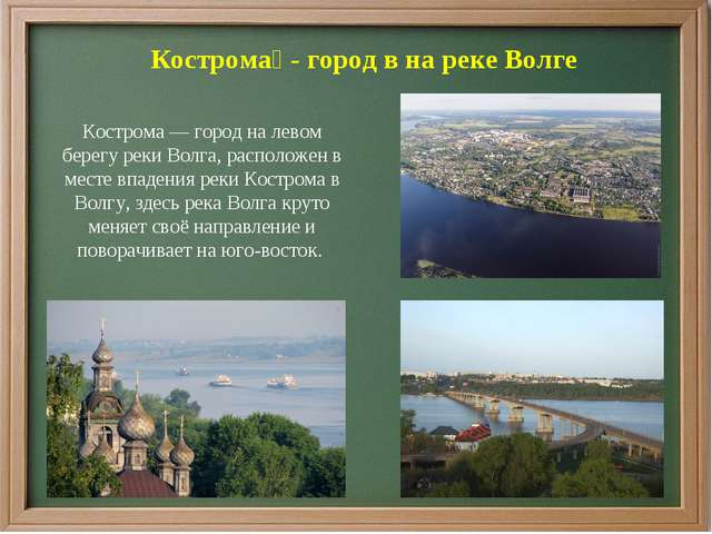 Кострома́ - город в на реке Волге Кострома — город на левом берегу реки Волга...