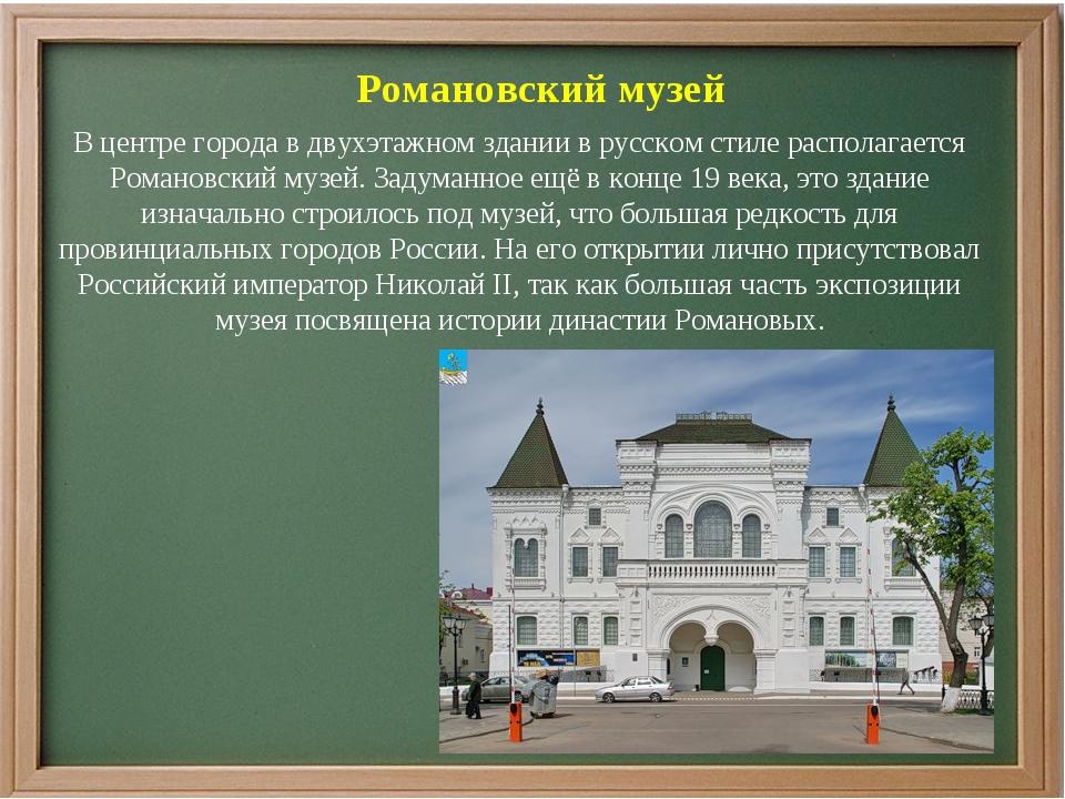 Романовский музей В центре города в двухэтажном здании в русском стиле распол...
