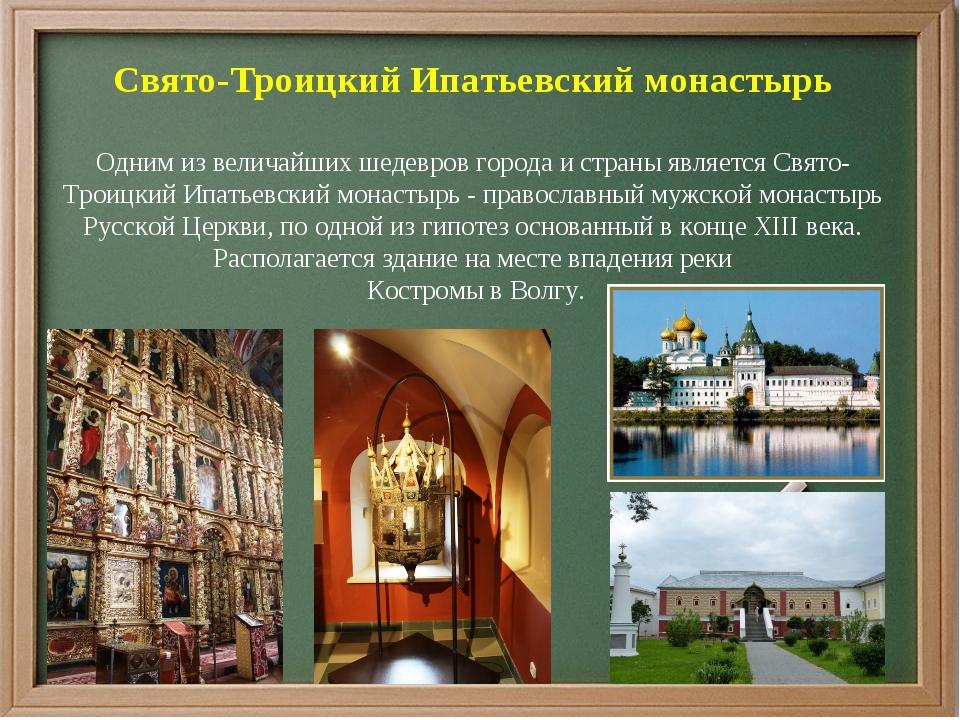 Свято-Троицкий Ипатьевский монастырь Одним из величайших шедевров города и ст...
