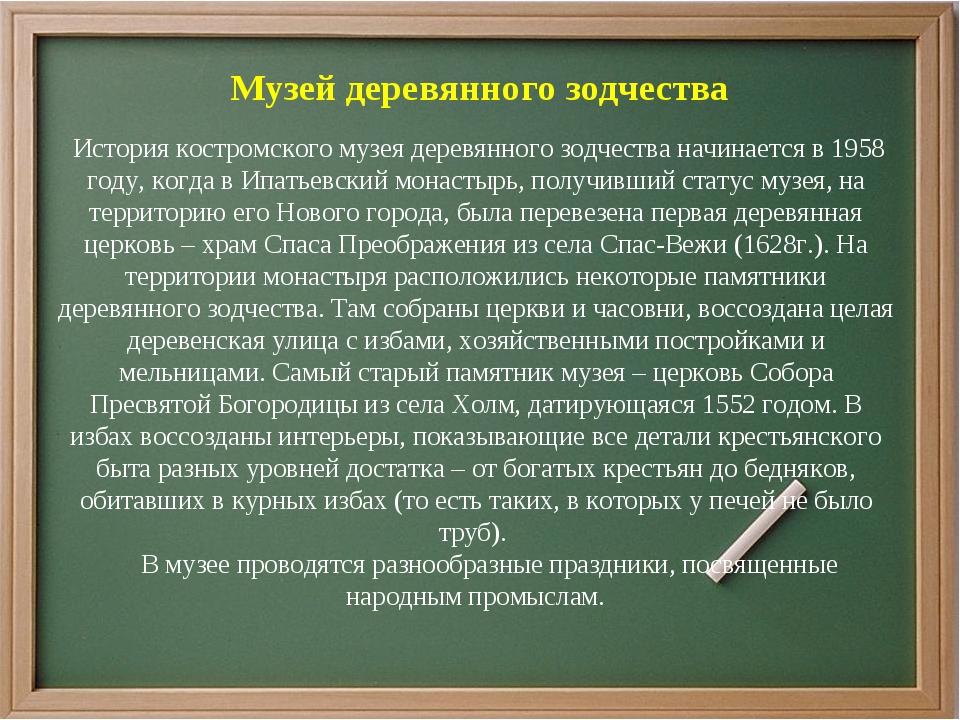 Музей деревянного зодчества История костромского музея деревянного зодчества...