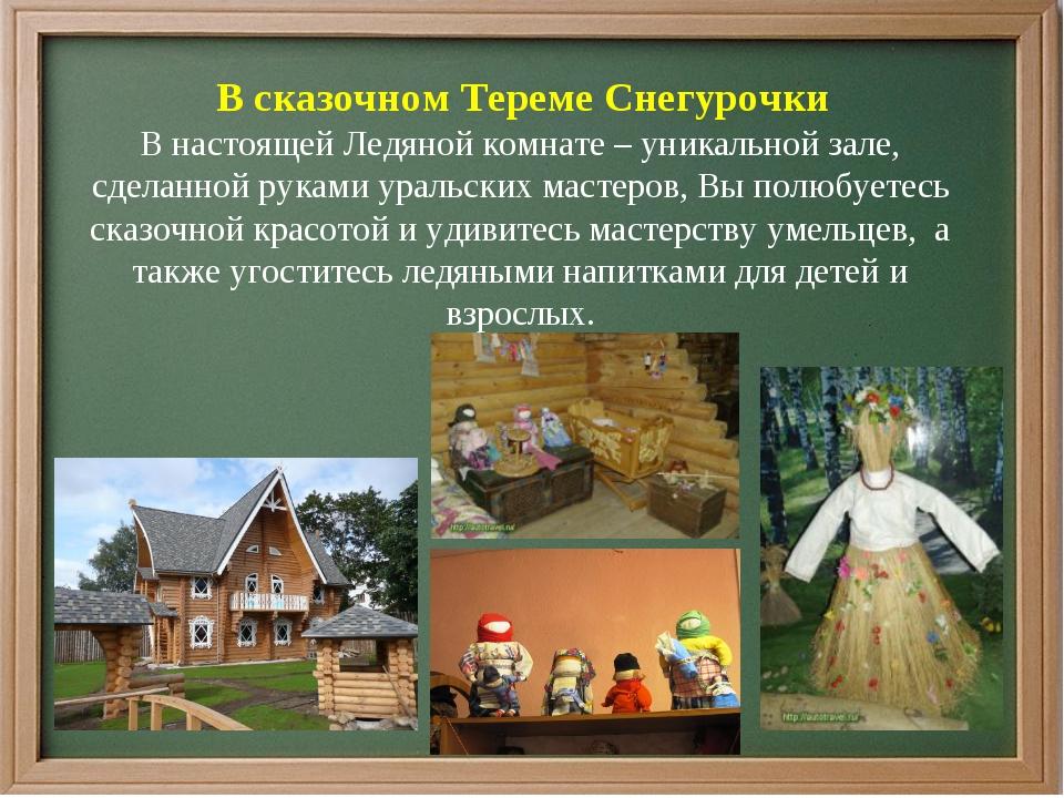 В сказочном Тереме Снегурочки В настоящейЛедяной комнате– уникальной зале,...