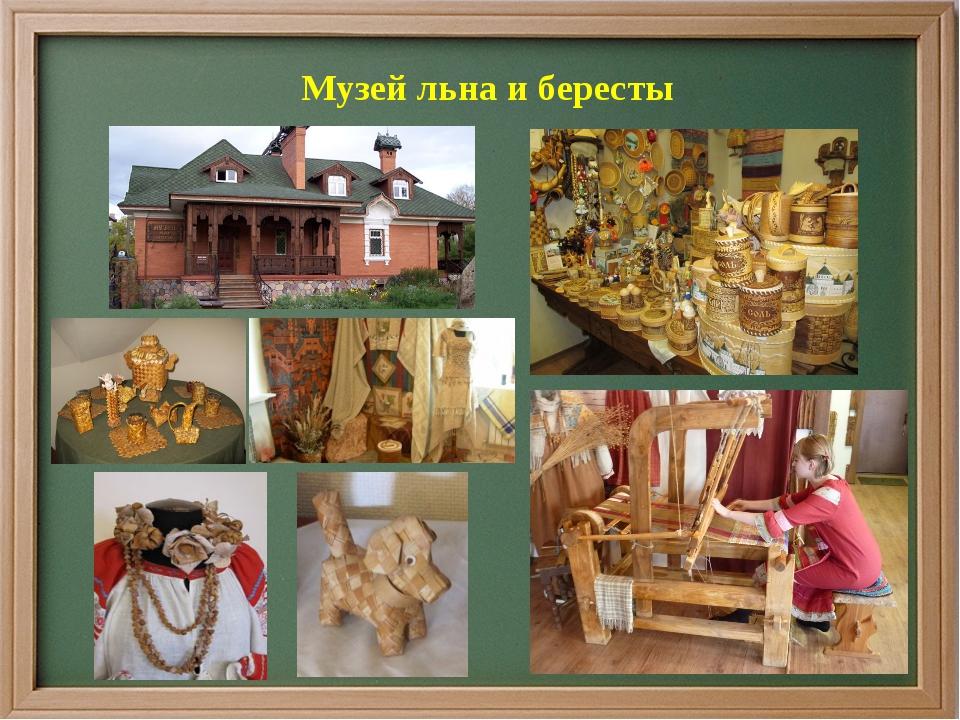 Музей льна и бересты