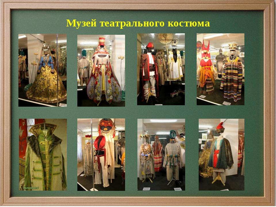 Музей театрального костюма