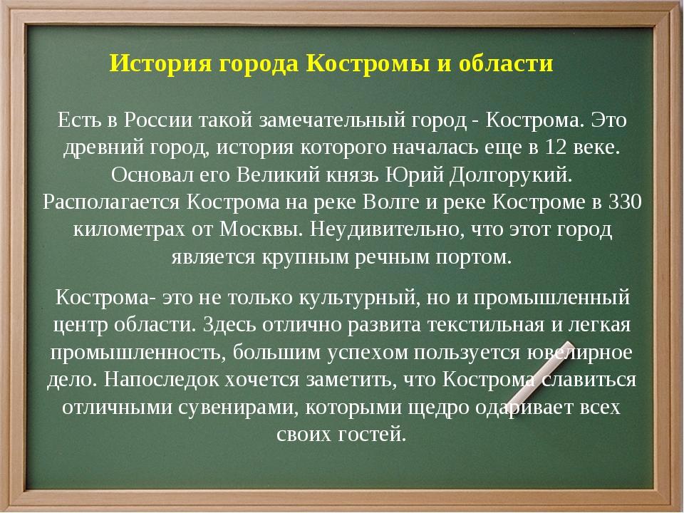 История города Костромы и области Есть в России такой замечательный город - К...
