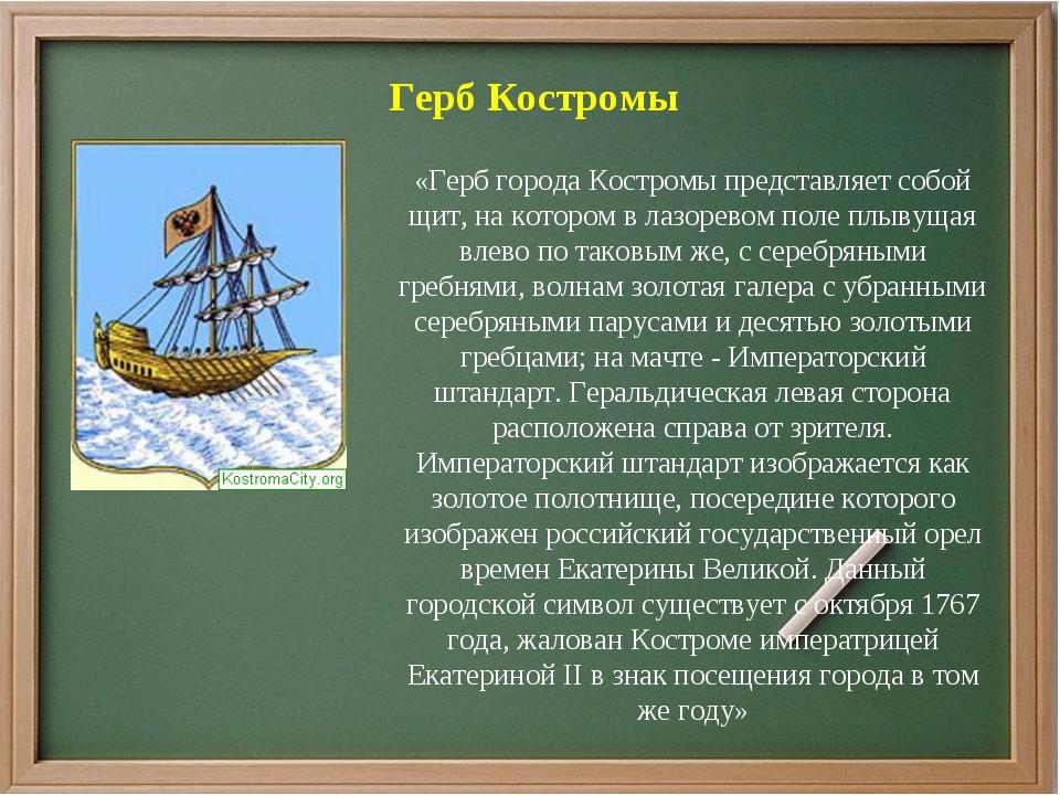 Герб Костромы «Герб города Костромы представляет собой щит, на котором в ла...