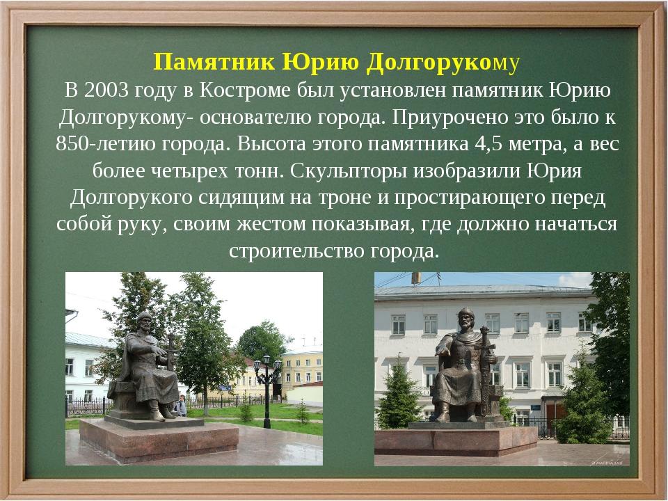 Памятник Юрию Долгорукому В 2003 году в Костроме был установлен памятник Юрию...