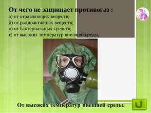 От чего не защищает противогаз : а) от отравляющих веществ; б) от радиоактивн