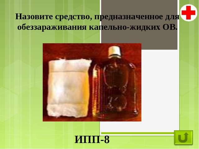 Назовите средство, предназначенное для обеззараживания капельно-жидких ОВ. ИП...