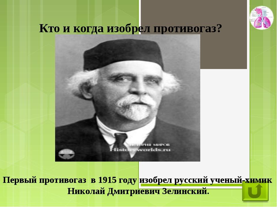 Кто и когда изобрел противогаз? Первый противогаз в 1915 году изобрел русский...