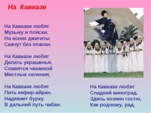 На Кавказе любят Музыку и пляски. На конях джигиты Скачут без опаски. На Кавк