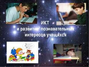 ИКТ и развитие познавательных интересов учащихся