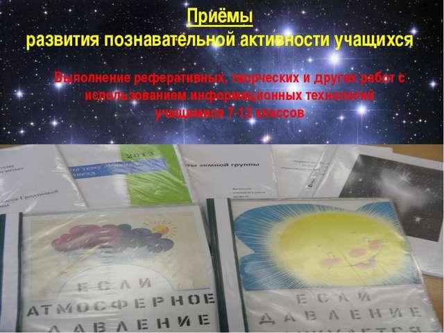 Выполнение реферативных, творческих и других работ с использованием информац...