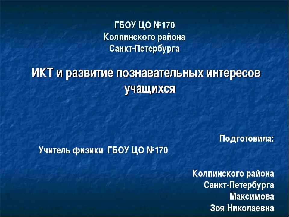 ГБОУ ЦО №170 Колпинского района Санкт-Петербурга ИКТ и развитие познавательн...