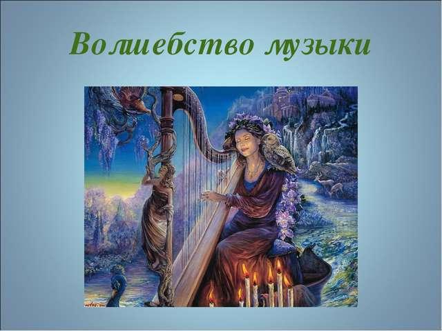 Волшебство музыки