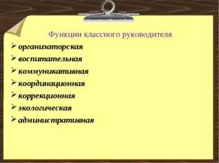 Функции классного руководителя организаторская воспитательная коммуникативна