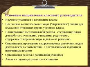 Основные направления классного руководителя Изучение учащихся и коллектива к