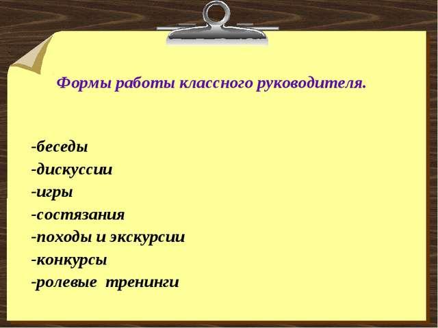 Формы работы классного руководителя. -беседы -дискуссии -игры -состязания -п...