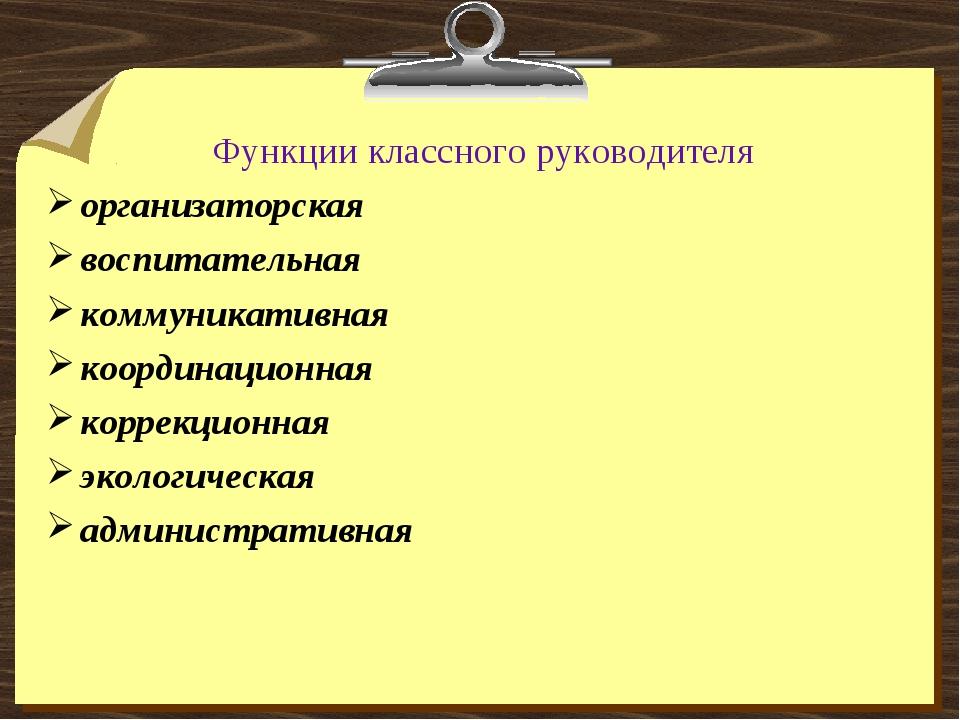 Функции классного руководителя организаторская воспитательная коммуникативна...