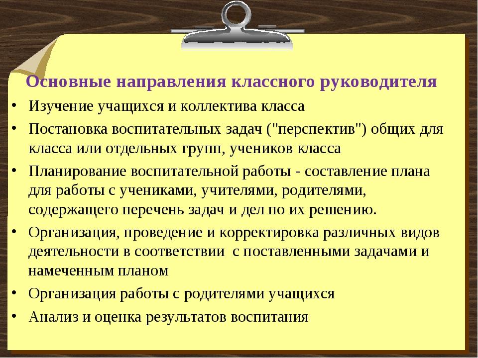 Основные направления классного руководителя Изучение учащихся и коллектива к...