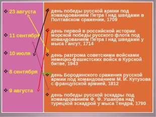 23 августа 11 сентября 10 июля 8 сентября 9 августа день победы русской арми