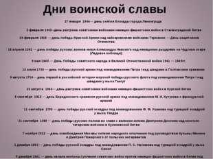 Дни воинской славы 27 января 1944— день снятия блокады города Ленинграда