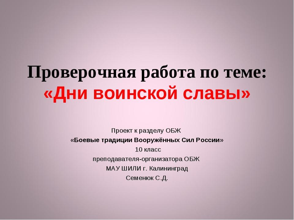 Проверочная работа по теме: «Дни воинской славы» Проект к разделу ОБЖ «Боевые...